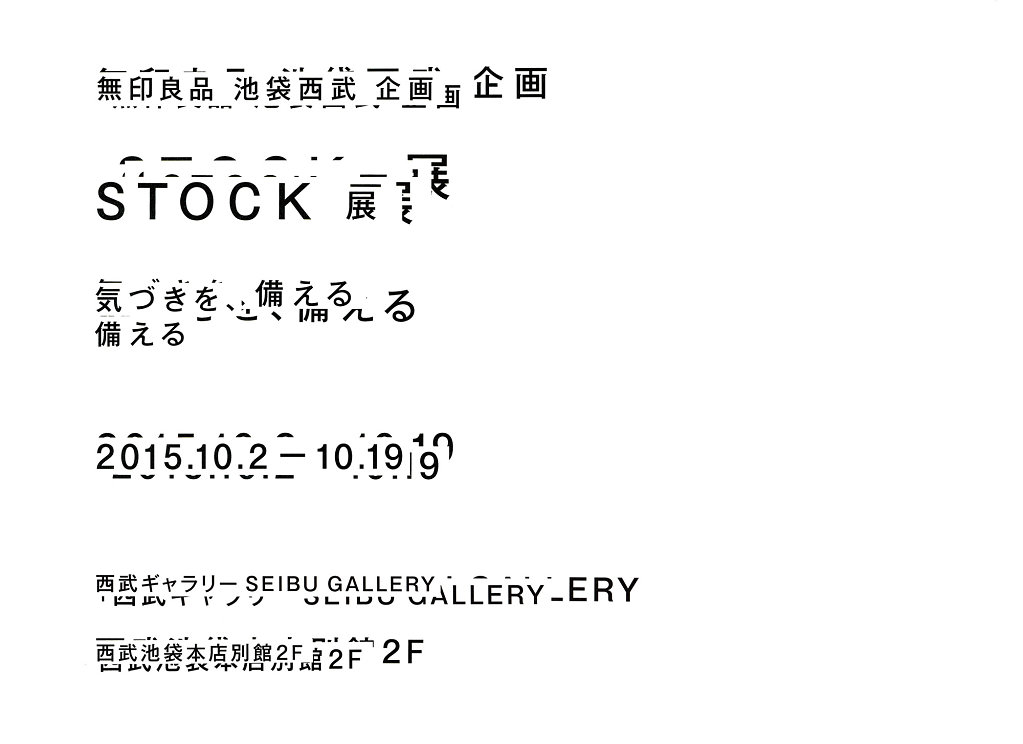 STOCK-MUJI-TEXT.jpg