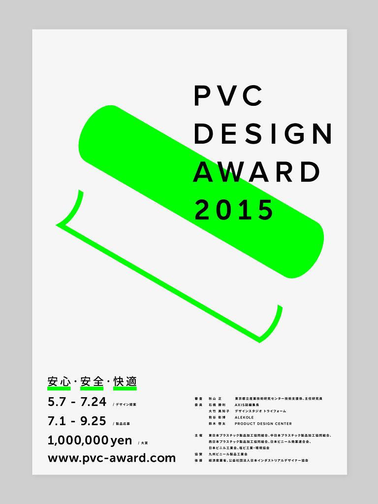 PVC-2015-1.jpg