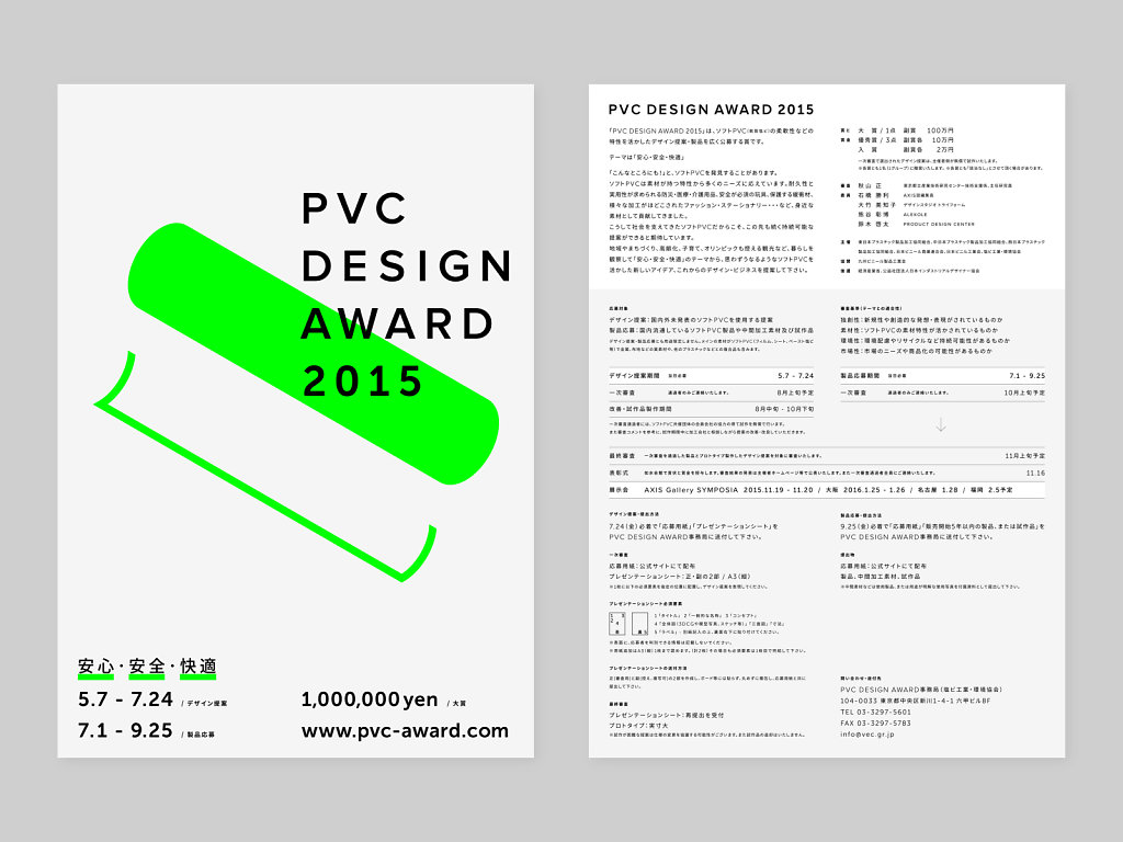 PVC-2015-2.jpg