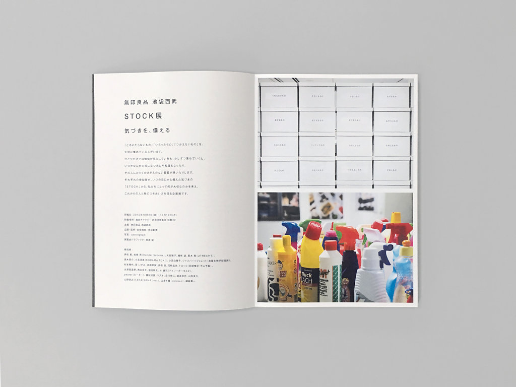STOCK-BOOK-2.jpg