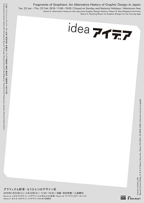 20180119-graphismdanshou.jpg