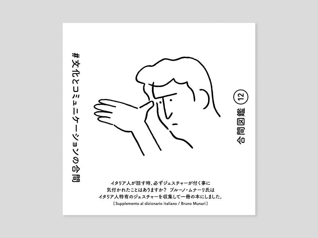 aiiima-zukan-1.jpg