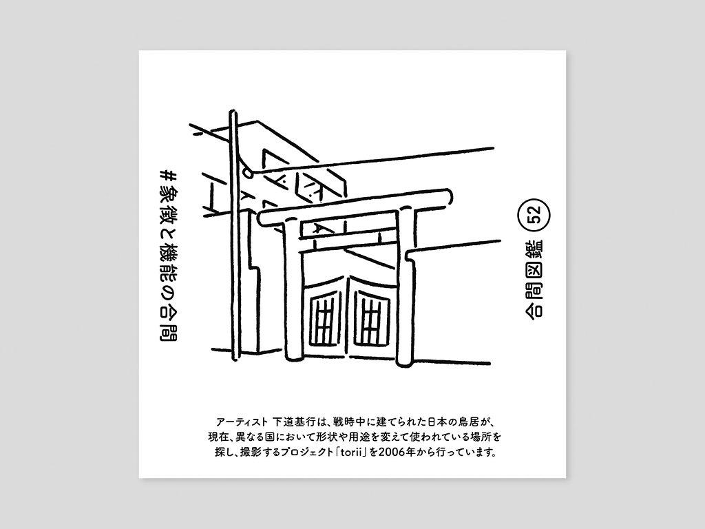 aiiima-zukan-5.jpg