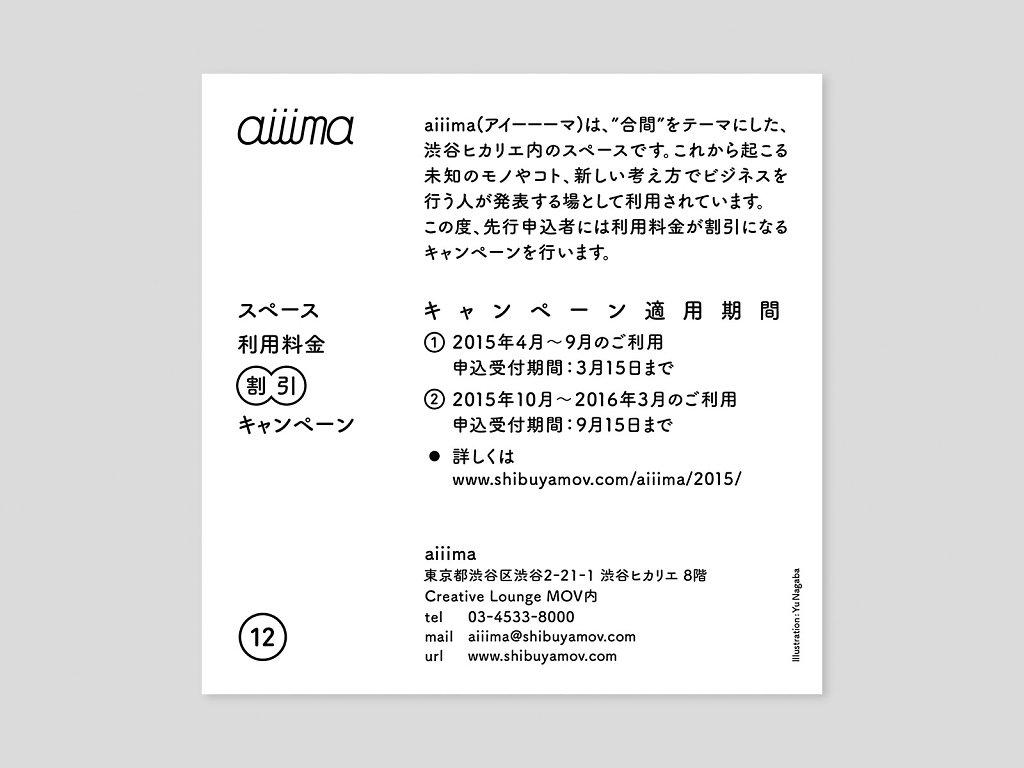 aiiima-zukan-13.jpg