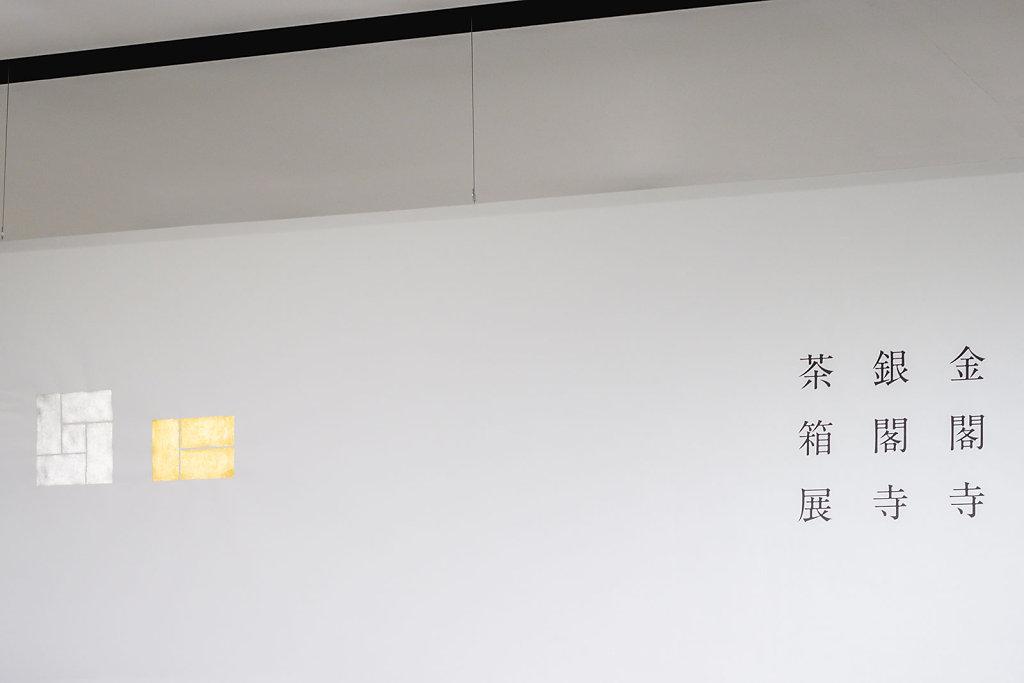 金閣寺・銀閣寺 茶箱展
