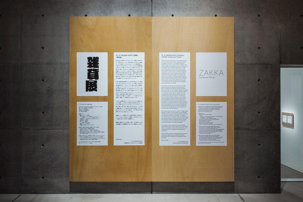 ZAKKA-03.jpg