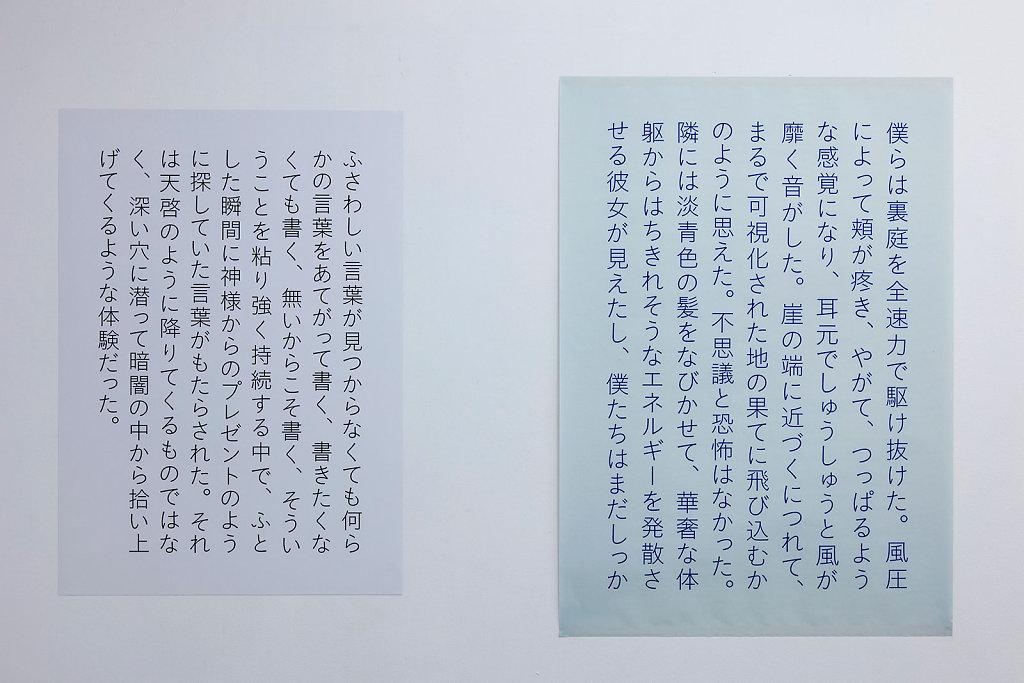 ARATA-SASAKI-NOVEL-12.jpg