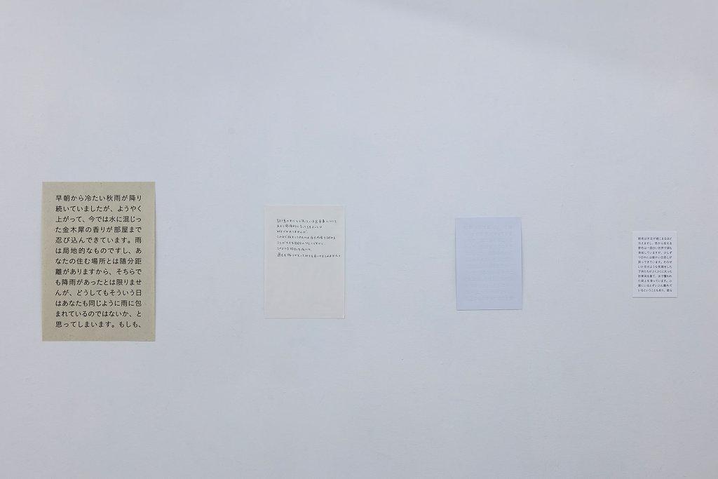ARATA-SASAKI-NOVEL-17.jpg