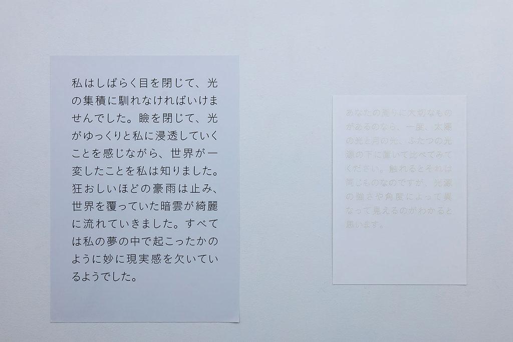 ARATA-SASAKI-NOVEL-20.jpg