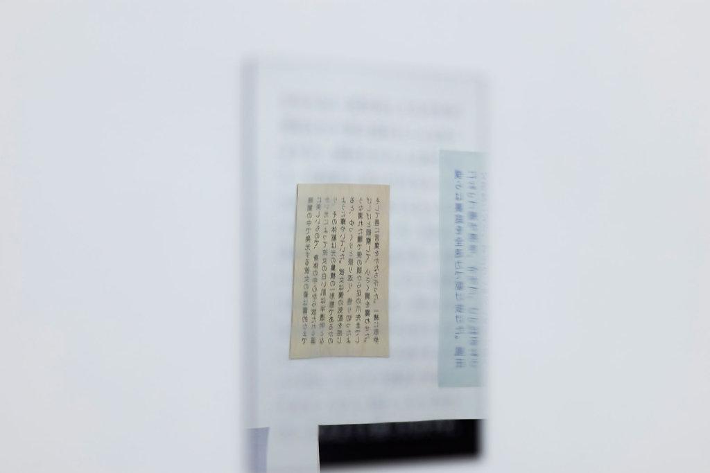 ARATA-SASAKI-NOVEL-23.jpg