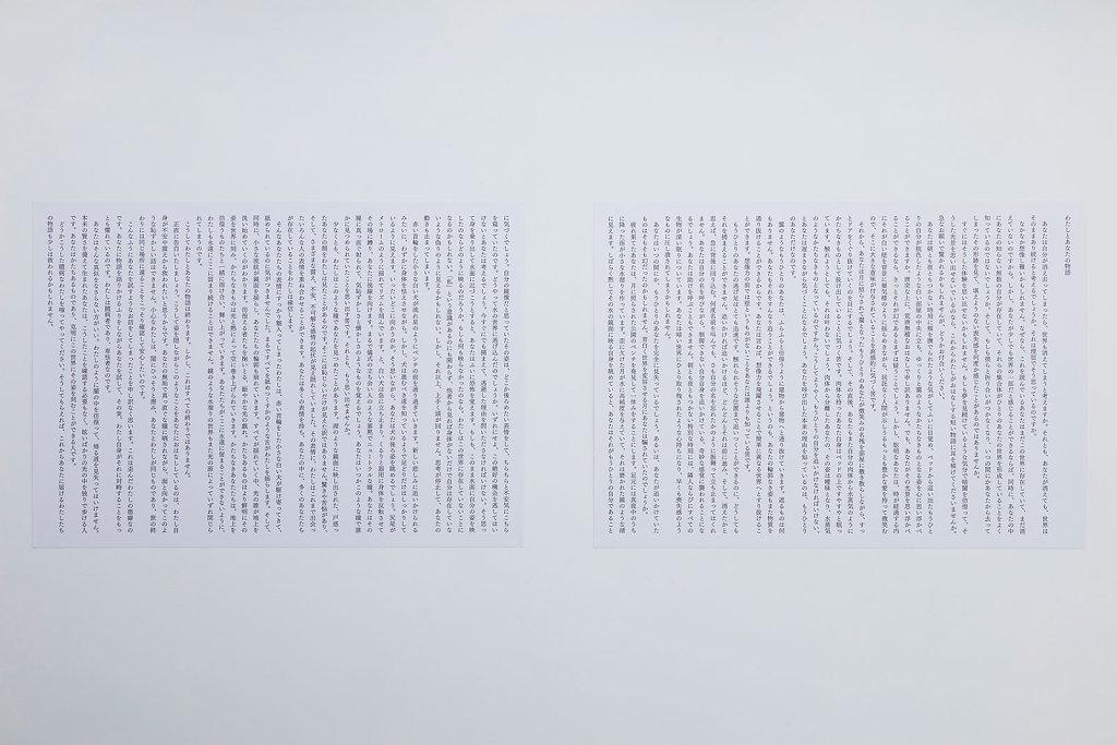 ARATA-SASAKI-NOVEL-25.jpg
