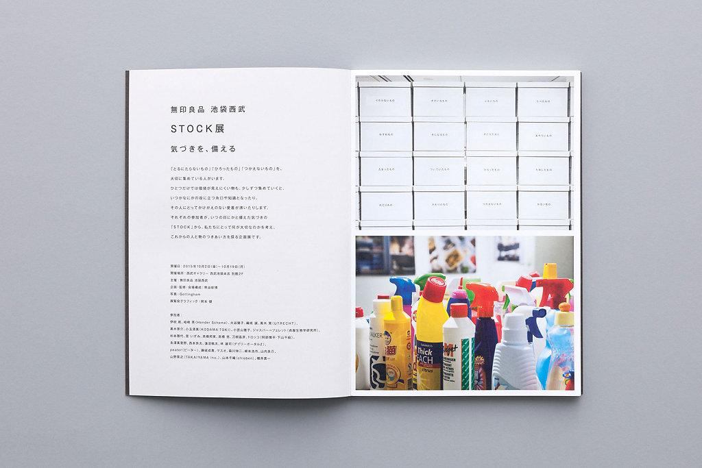 STOCK-BOOK-6.jpg