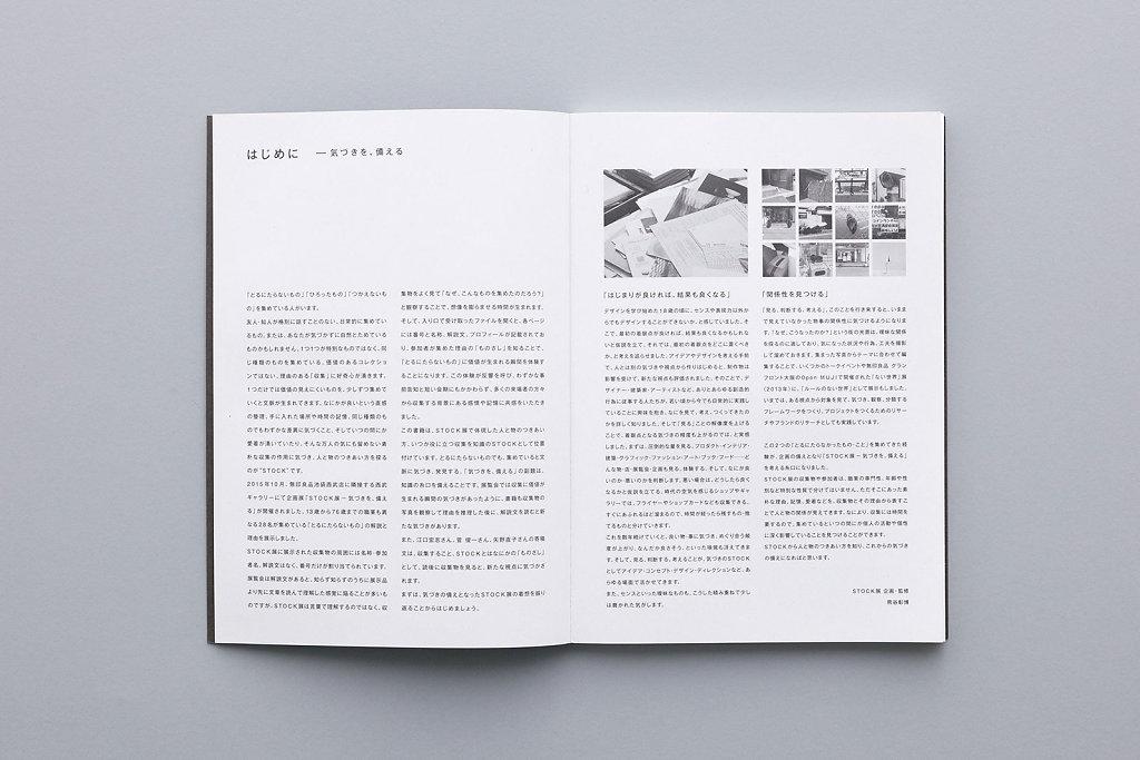 STOCK-BOOK-8.jpg