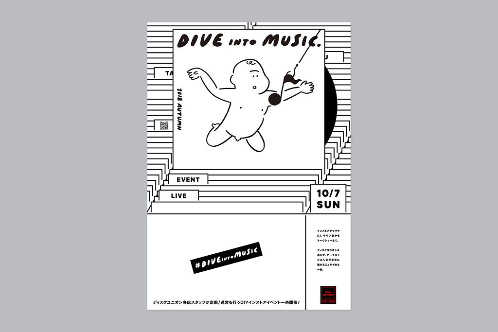 diskunion DIVE INTO MUSIC. 2018