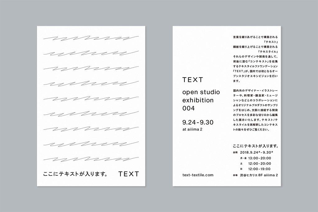 TEXT-TEXTILE-2.jpg