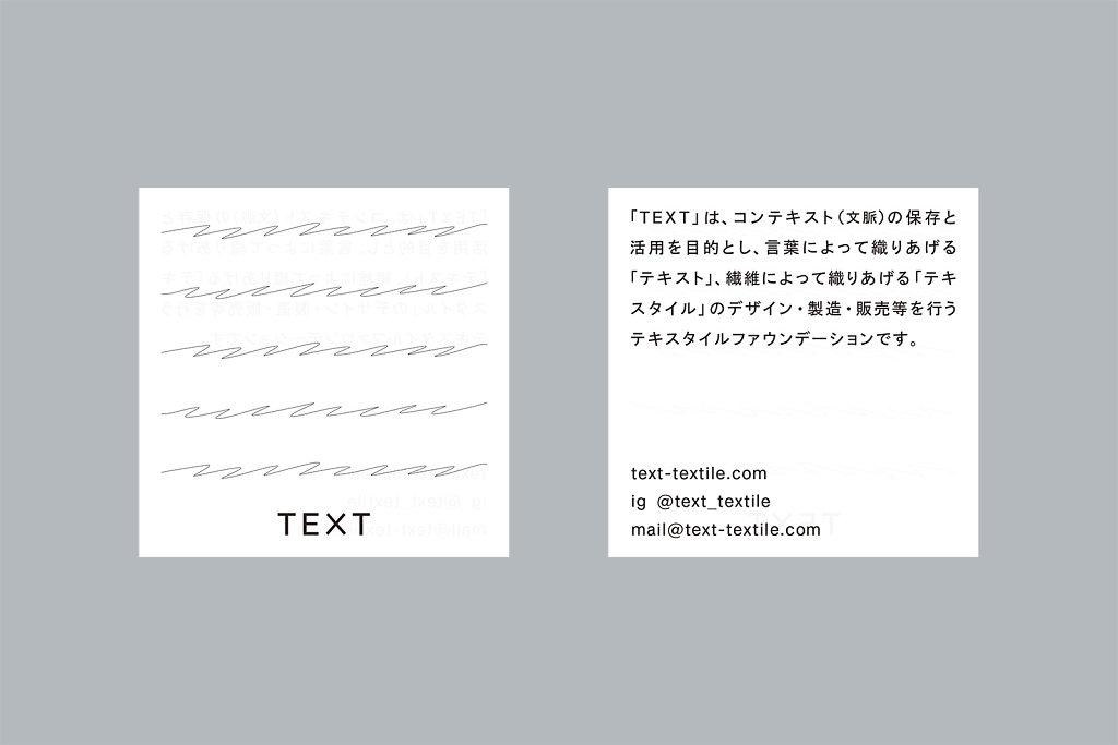 TEXT-TEXTILE-1.jpg